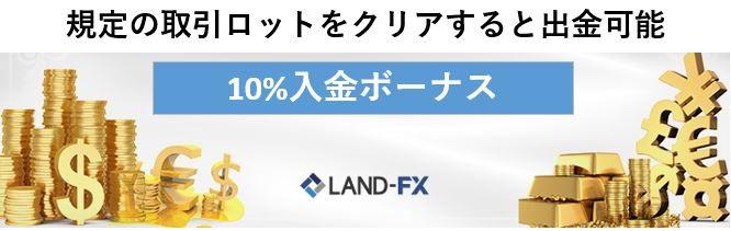 LAND-FX 出金できる10%入金ボーナス