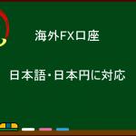 海外FXでも『日本語・日本円』対応