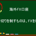 海外FX 損切りを制すものは、FXを制す