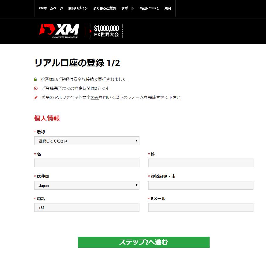 XM 口座開設画面