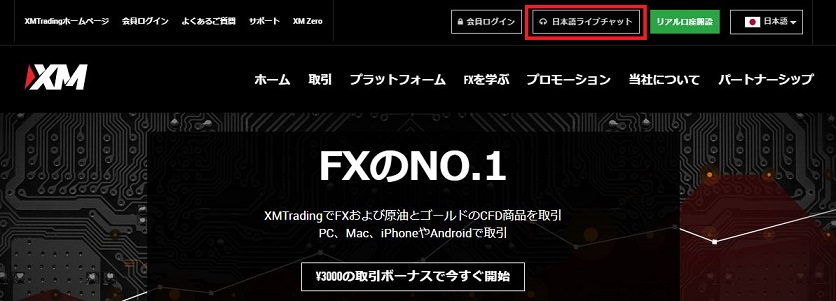 XM XMTradingの日本語サポート、ライブチャットが便利