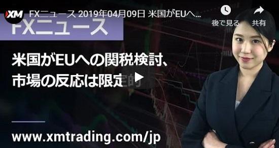 XM(XM Trading)は毎日、日本語のニュースを配信している
