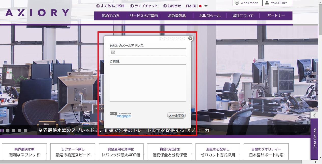 3. 対応時間帯外メール画面