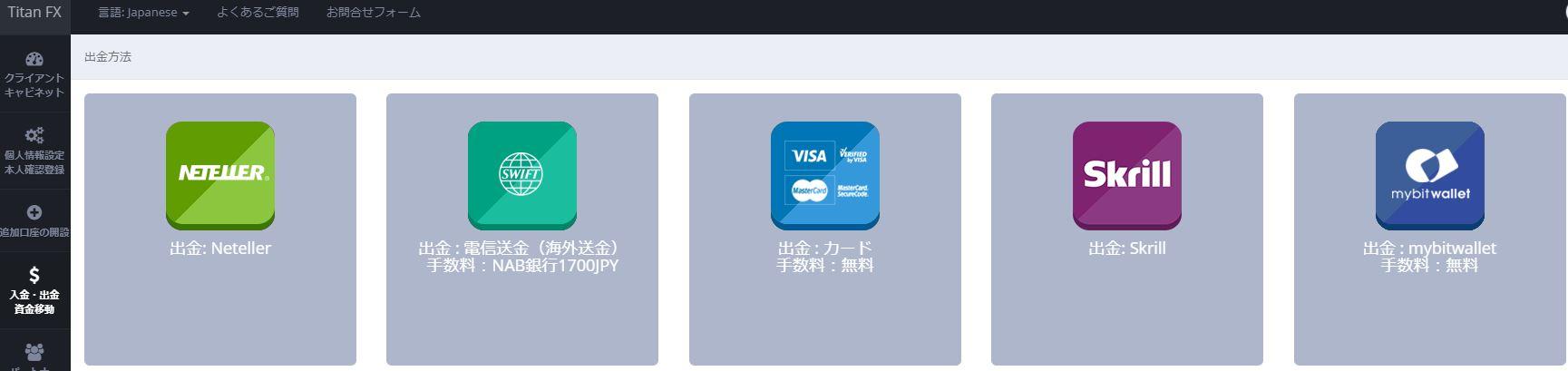海外FX TitanFX タイタンFX 出金方法選択画面