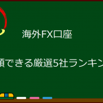 海外FX口座 厳選5社ランキング
