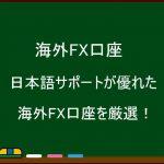 黒板 日本語サポートが優れた海外FX口座を厳選!