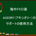 海外FX 『AXIORY』の日本語サポートの使用方法