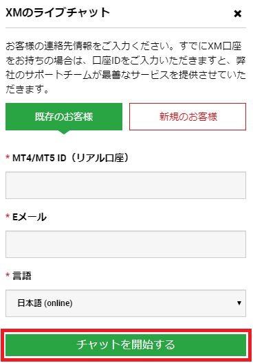XM XMTradingの日本語サポート ライブチャットを始める方法
