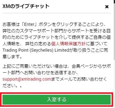 XM XMTradingの日本語サポート ライブチャットに入る方法