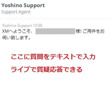 XM XMTradingの日本語サポート ライブチャットの使い方