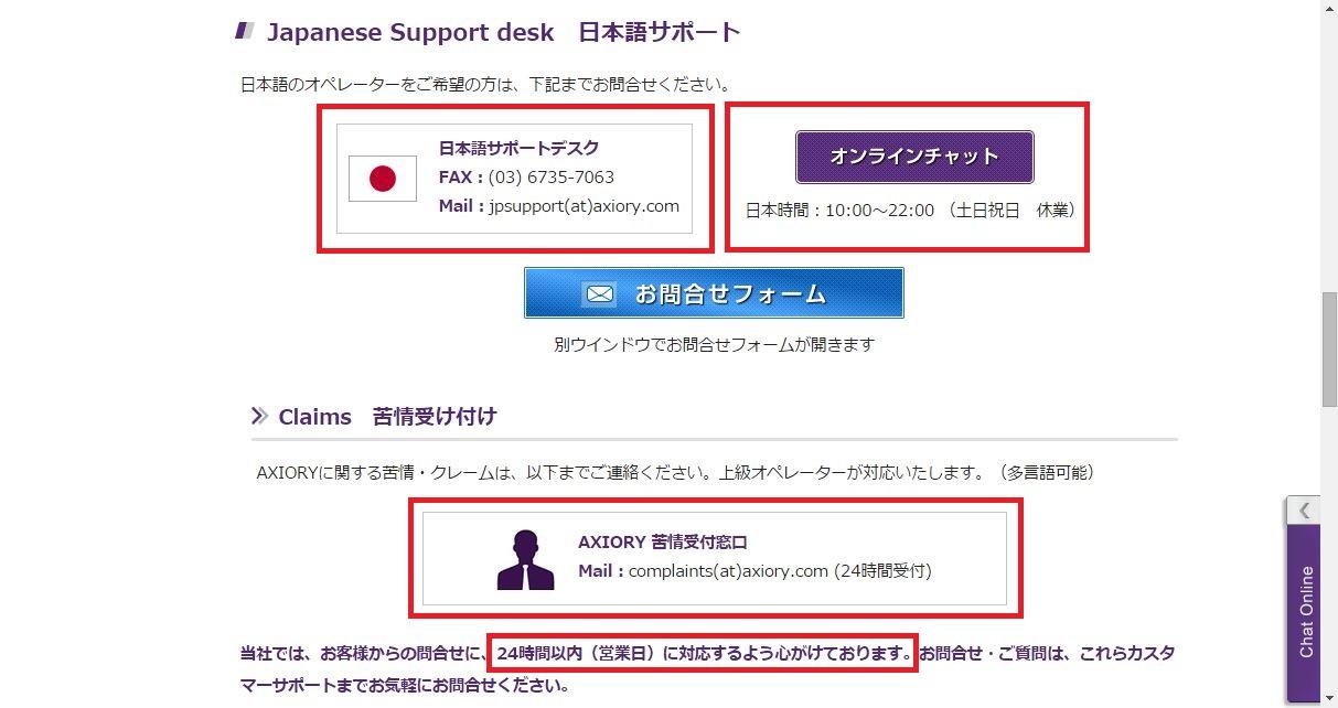 4. 日本サポート画面