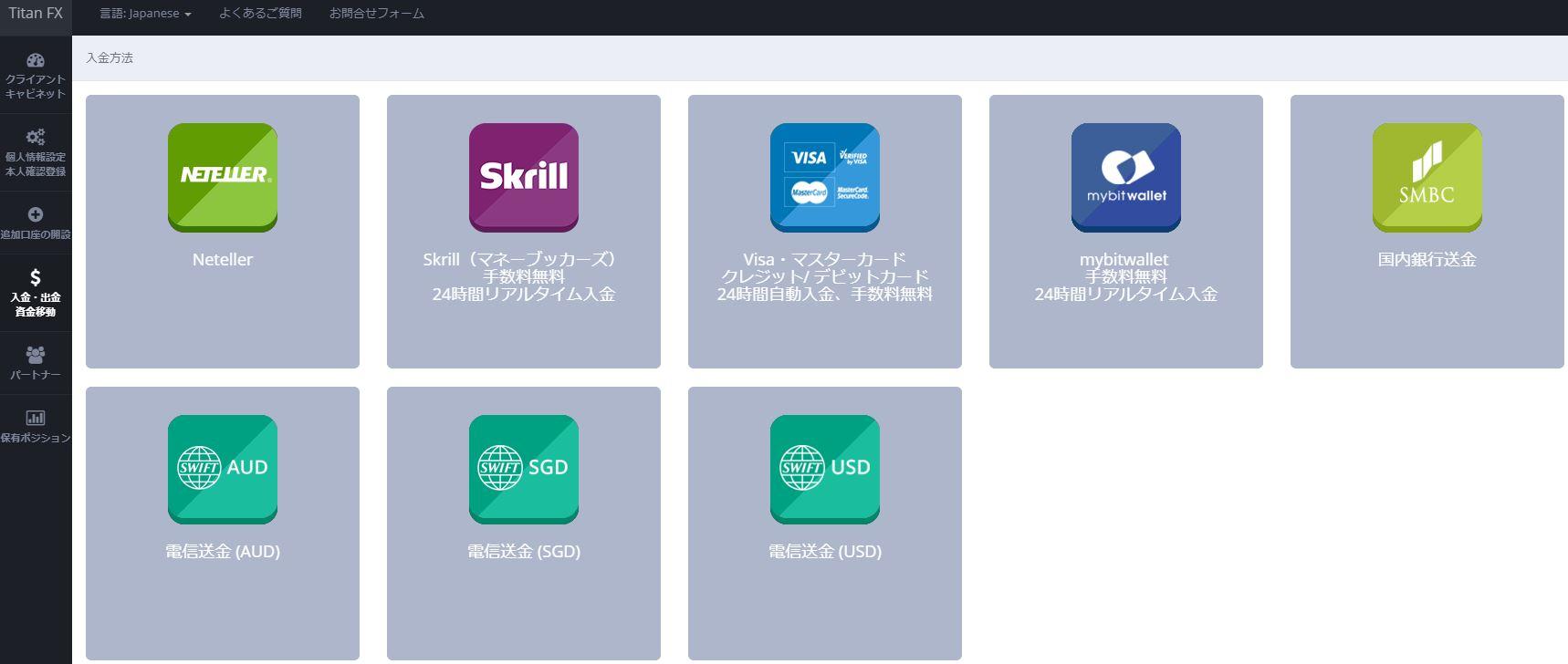 海外FX TitanFX タイタンFX 入金方法選択画面