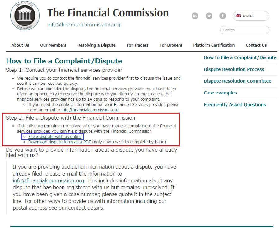 金融委員会 Financial Commissionへの申し立て手順