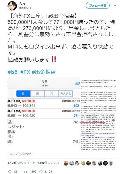 海外FX業者 is6.comの出勤拒否と口座凍結に関するツイッター情報