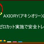 AXIORY(アキシオリー)のゼロカット実施で安全トレード