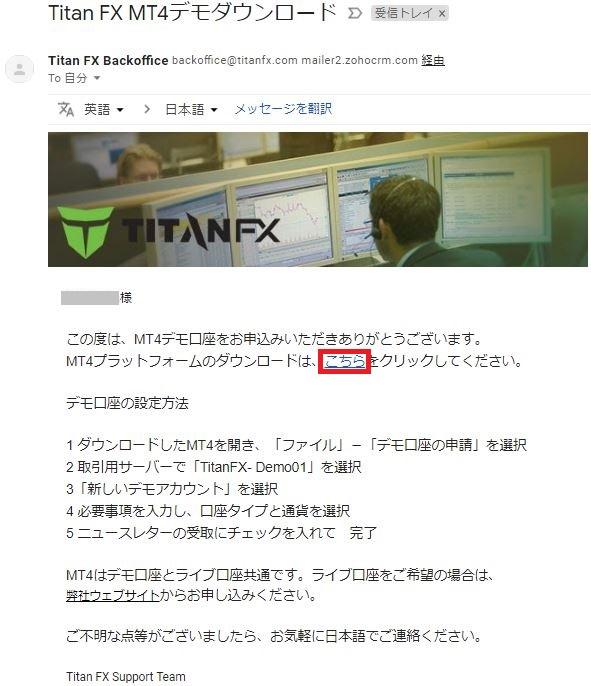 TitanFXのデモ口座開設 MT4ダウンロードリンク