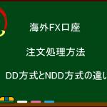 注文処理方法  DD方式とNDD方式の違い