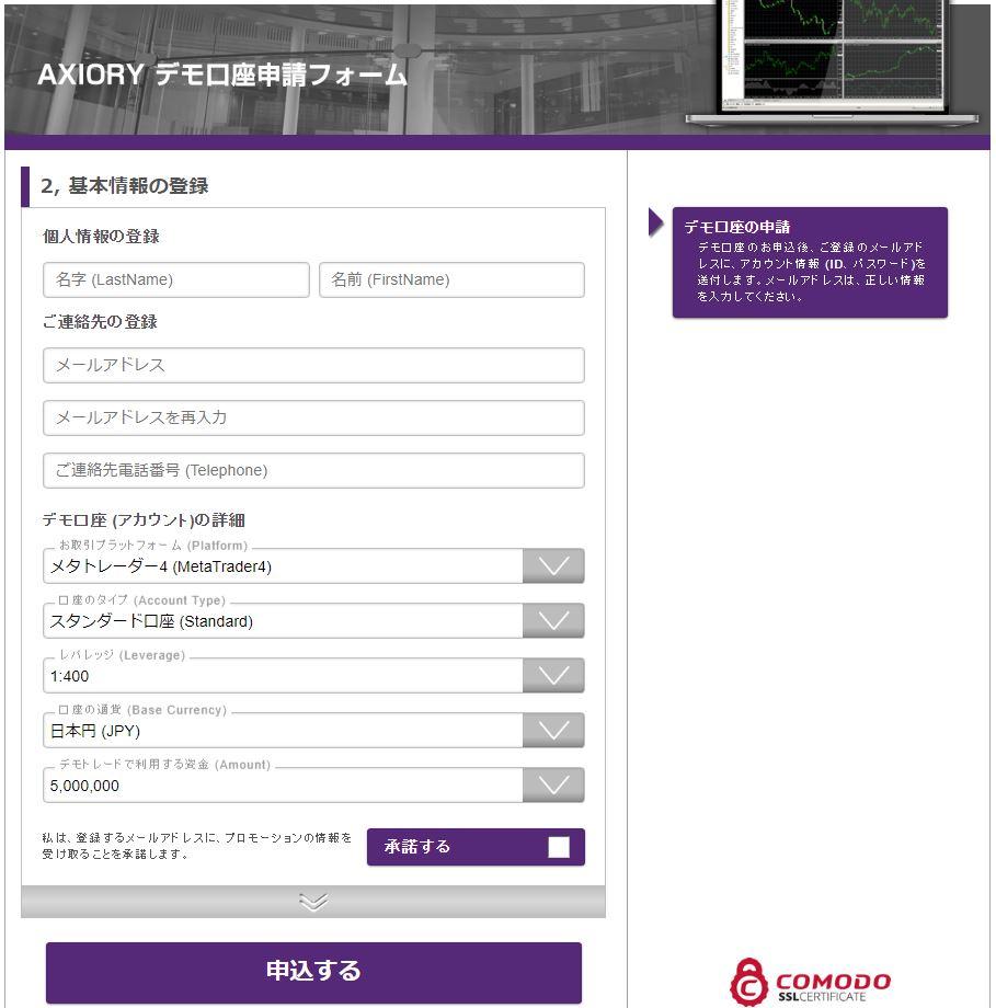 海外FX AXIORY デモ口座開設 基本情報の登録