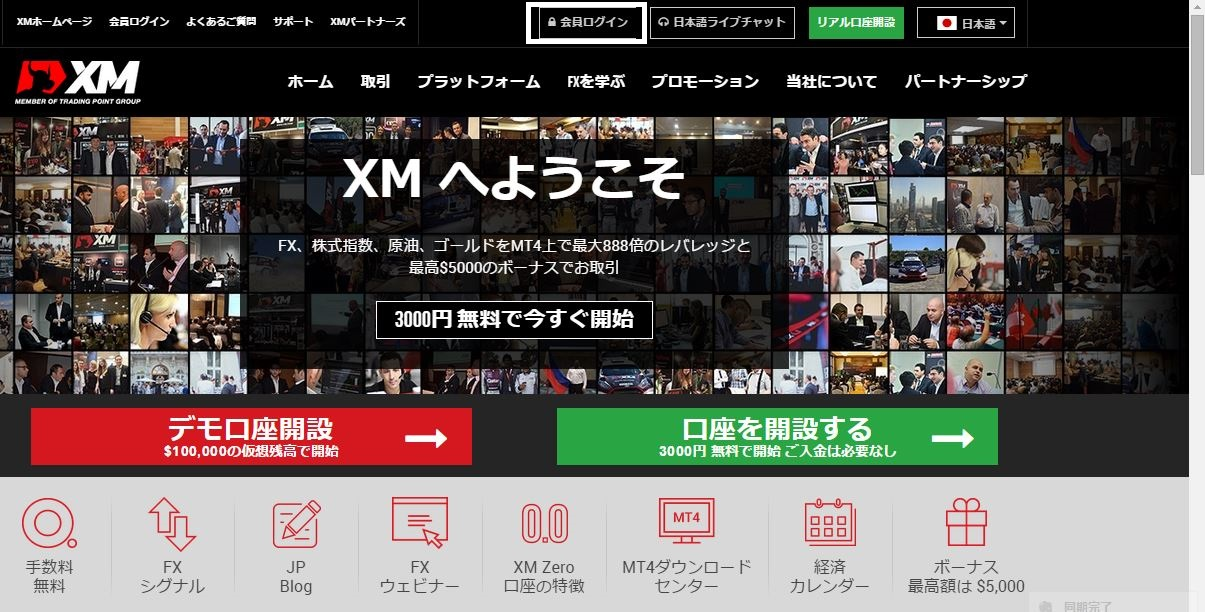 XM(エックスエム)トップ画面