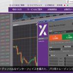 海外FX  『AXIORY』の口座開設方法を画像付で徹底解説!