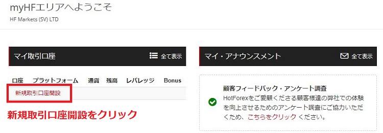 HotForex 取引口座開設