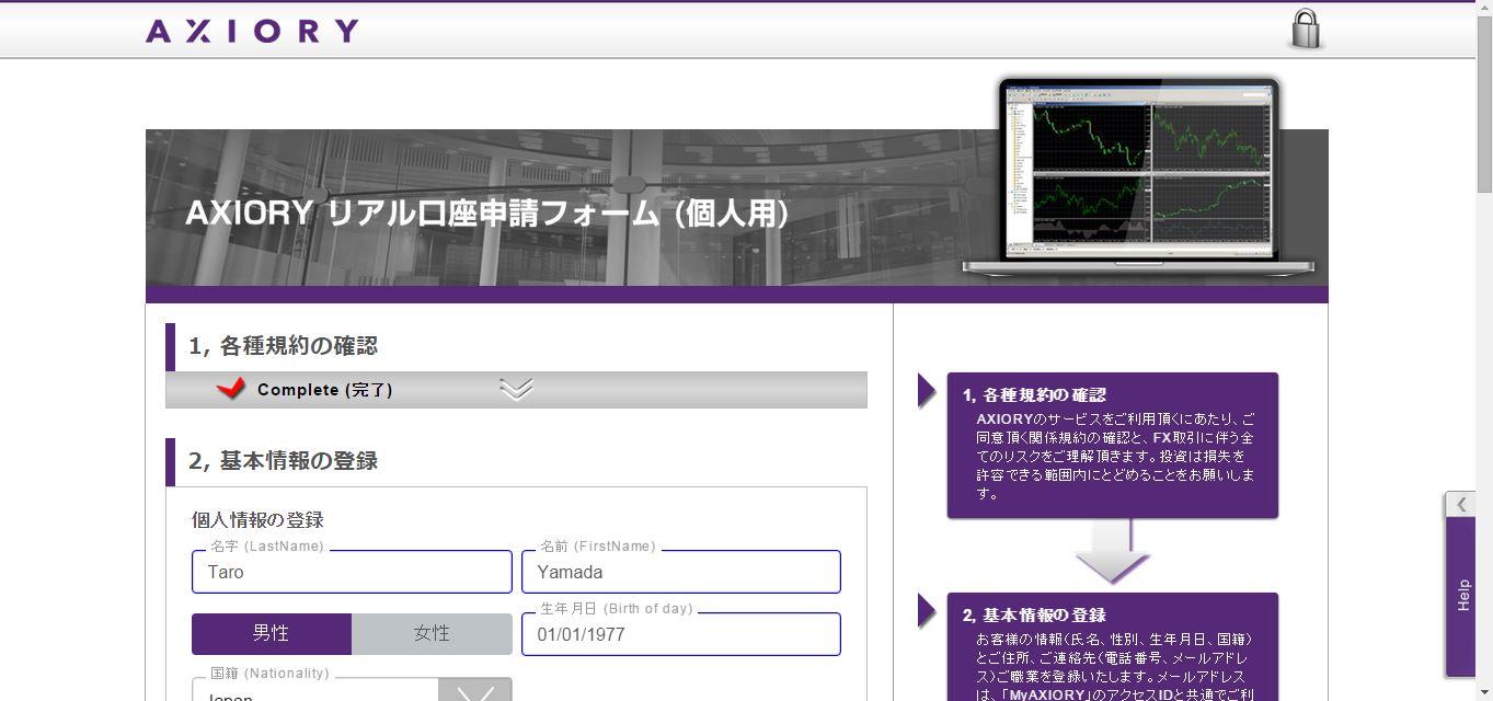 3 AXIORY口座開設 基本情報の登録