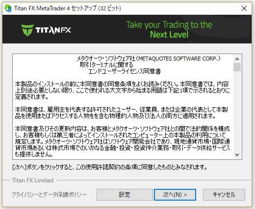 TitanFXのデモ口座開設 MT4をダウンロードする