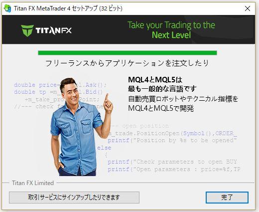 TitanFXのデモ口座開設 MT4をダウンロード完了