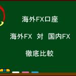 海外FXと国内FXを徹底比較まとめ