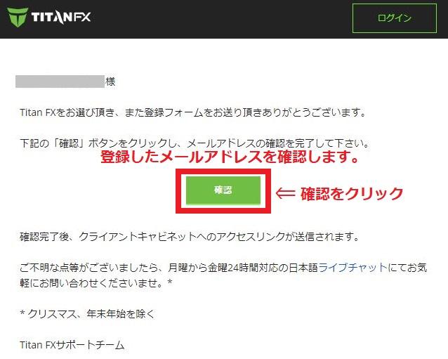 TitanFXの口座開設でメールアドレスを有効化