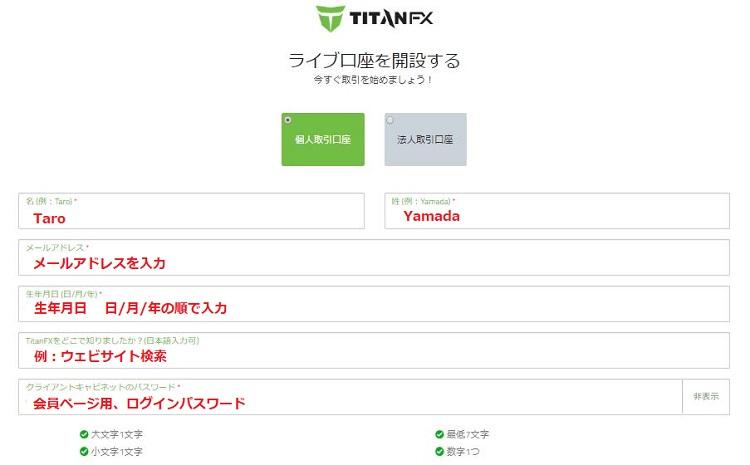 TItanFXのライブ口座開設1