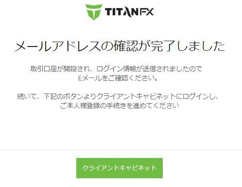TitanFXの口座開設でメールアドレスを有効化完了