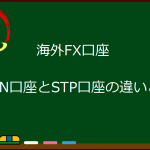 ECN口座とSTP口座の違いとは