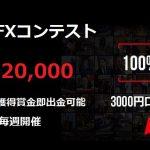 海外FX  XMのコンテストで儲けましょう!