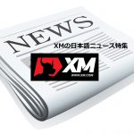 海外FX会社ニュース  XMの日本語ニュースがスゴイ!