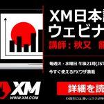 XM(エックスエム)の日本語ウェビナーを開始!