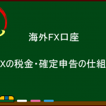 海外FXの税金・確定申告の方法ってどうなの?