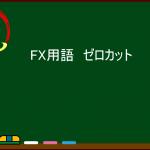 FX用語 ゼロカット
