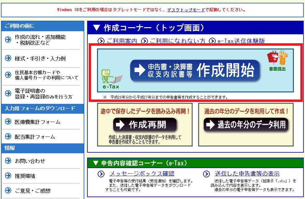 海外FXの税金・確定申告 国税庁ホームページの確定申告書 作成方法