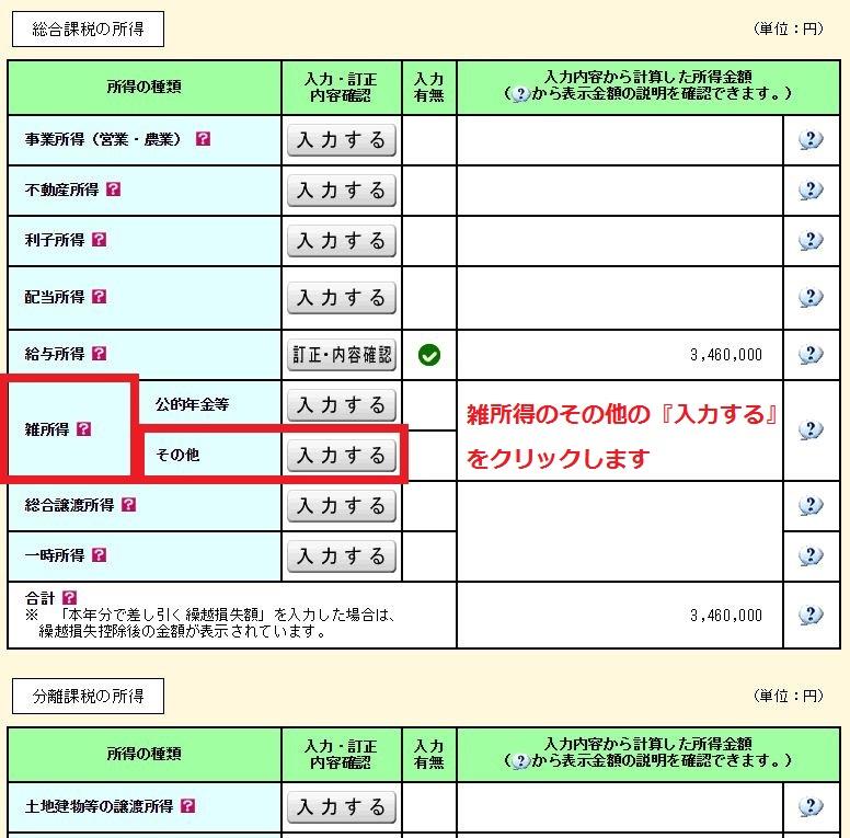 海外FXの税金・確定申告 国税庁ホームページの確定申告書の作成方法 総合課税の所得