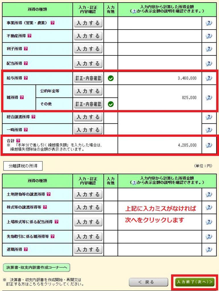 海外FXの税金・確定申告 国税庁ホームページの確定申告書の作成方法 証拠金取引2