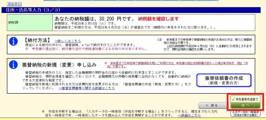 海外FXの税金・確定申告 国税庁ホームページの確定申告書の作成方法