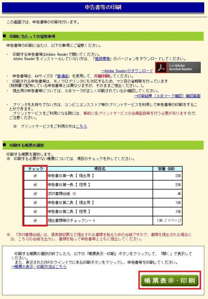 海外FXの税金・確定申告 国税庁ホームページの確定申告書の作成方法 印刷
