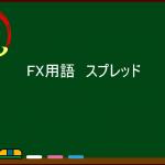 FX用語 スプレッド
