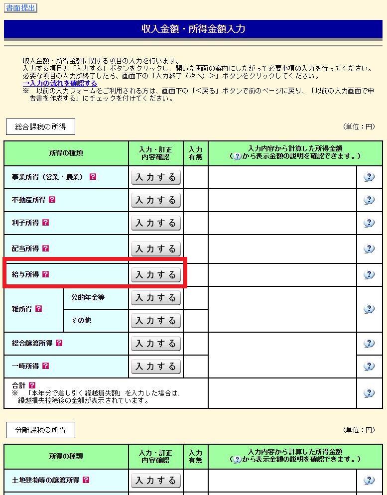 海外FXの税金・確定申告 国税庁ホームページの確定申告書の作成方法 収入・所得金額入力