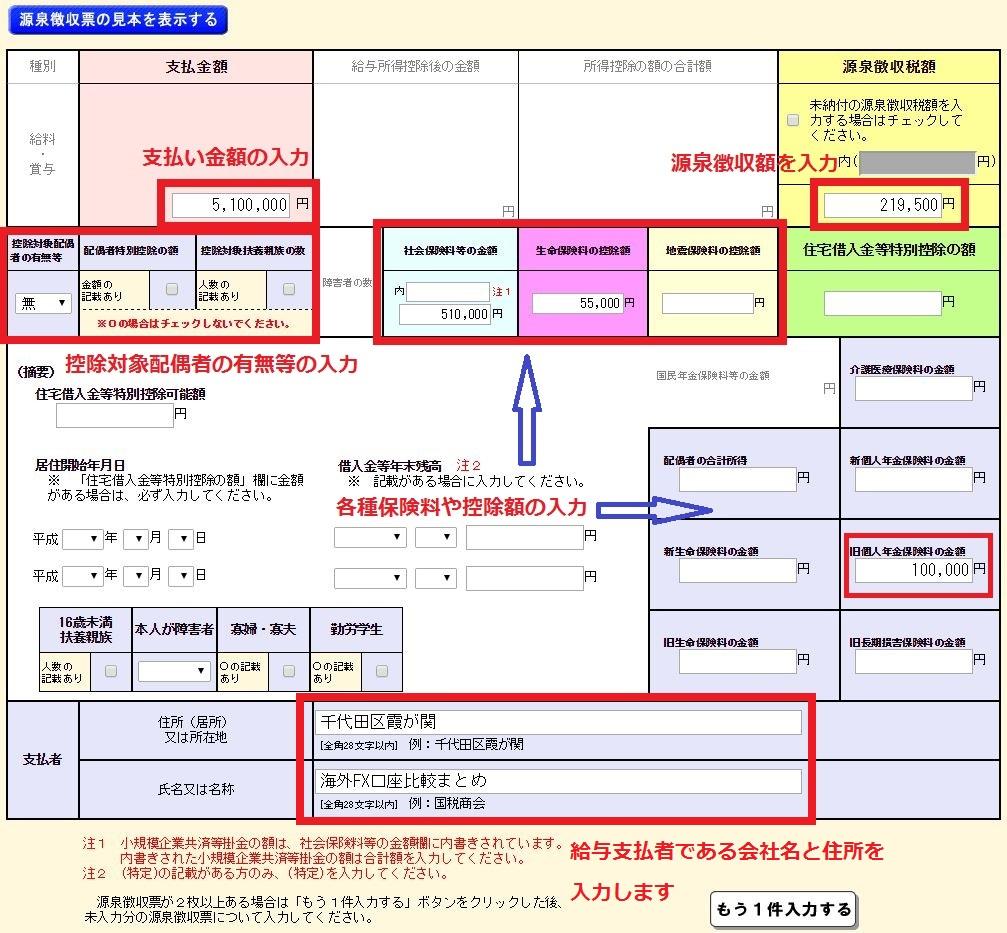 海外FXの税金・確定申告 国税庁ホームページの確定申告書の作成方法 源泉徴収額