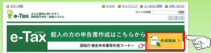 e-Tax 国税庁確定申告書 作成開始