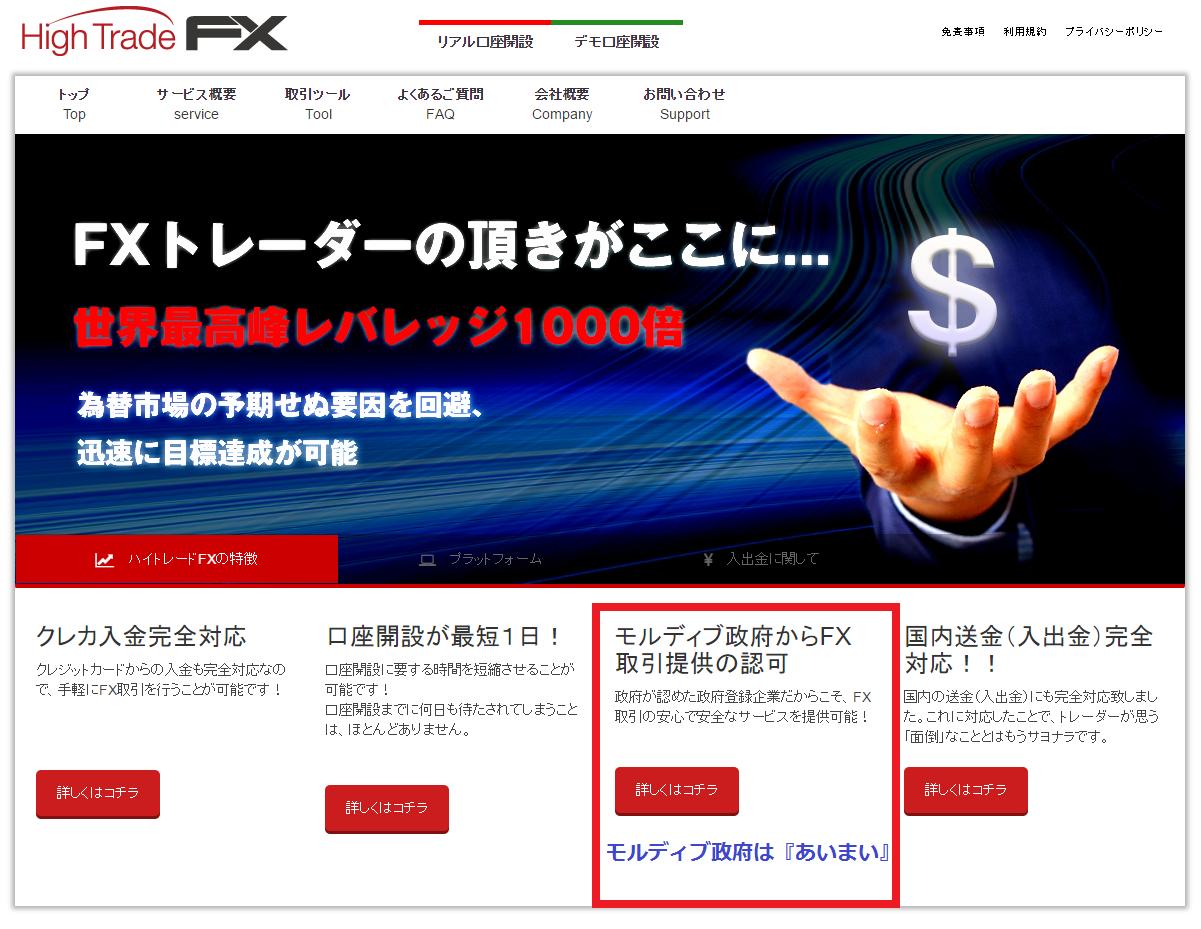 海外FX業者 youtradeは金融ライセンスを持っていない可能性が高い