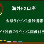 厳選 海外FX5社の金融ライセンス登録情報