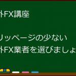 海外FX スリッページの少ない業者を選びましょう!